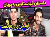 کلیپ طنز خندهدار | ویدیو جدید | پویان ان آر | داستان چیه ؟!!