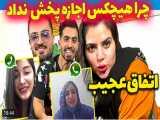 کلیپ طنز خندهدار | ویدیو جدید | فارسی فرندز | تماس با هواداران