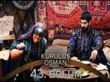 سریال قیام عثمان قسمت ۴۳ فصل دوم، زیرنویس فارسی
