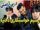 کلیپ طنز جدید   فارسی فرندز   سحر داره خواهر شوهر بازی در میاره!!!