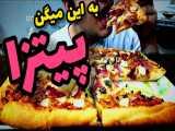 پیتزا ایتالیایی به سیک امریکایی   چالش اسمر   نیما فود