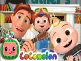 کوکوملون cocomelon _ روز پدرها و پسرها مبارک