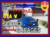 مکان گاراژ مخفی در (GTA V) جی تی ای وی...جی تی ای ۵