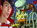 قسمت های عجیب از باب اسفنجی که هرگز پخش نشد !!! حقایق ترسناک !!!!
