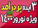 بهترین ایده های کسب درآمد در ایران برای شب عید نوروز 1400 و تعطیلات نوروز
