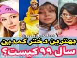 پریسا پور مشکی منتخب به عنوان بهترین دختر کمدین