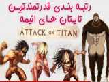 بررسی انیمه و قدرتمند ترین تایتان های انیمه حمله به تایتان ها