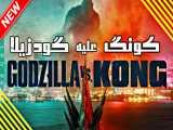 کونگ علیه گودزیلا - فیلم سینمایی گودزیلا در برابر کونگ - Godzilla vs. Kong