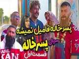 قسمت اول سریال پسرخاله - با بازی حامد تبریزی مهدی تبریزی و...