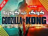 فیلم گودزیلا دربرابر کونگ   کونگ علیه گودزیلا دوبله فارسی   Godzilla vs kong