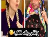 طنز جدید خنده دار ایرانی/طنز خنده دار /ویدیو خنده دار/کلیپ طنز/هلیا