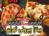 مقایسه گرانترین و ارزانترین پیتزا پپرونی تهران