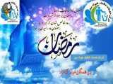 ماه رمضان نزدیک است برای همه دعا کنین