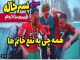 کلیپ طنز جدید | حامد تبریزی | سریال پسرخاله قسمت دوم