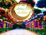 حلول ماه رمضان مبارک. کلیپ ماه رمضان . رمضان مبارک