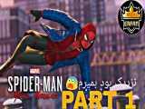 قسمت 1 گیم پلی بازی مرد عنکبوتی مایلز مورالس - Spider-Man: Miles Morales part 1