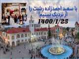 مستند شهر رشت با سعید احمدزاده/ قسمت اول
