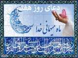 رمضان المبارک   دعای روز ششم ماه مبارک رمضان   ماه عسل