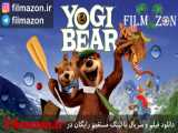 تیزر و دانلود فیلم Yogi Bear 2010