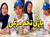 چالش های خواهرانه - چالش تخم مرغ - پریسا پور مشکی