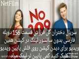 سریال دختران گل فروش قسمت 156 دوبله فارسی