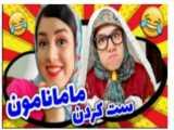 ویدیو جدید خنده دار|ته خنده| پریسا پور مشکی|طرنا امینی