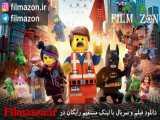 تریلر فیلم The Lego Movie 2014