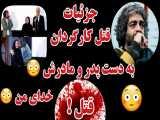 قتل فجیع کارگردان سینما   قتل بابک خرمدین به دست پدر و مادرش ! بررسی جزئیات قتل