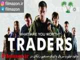 تریلر فیلم Traders 2015