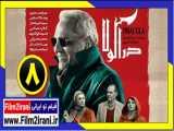 سریال دراکولا قسمت 8 هشتم مهران مدیری - فیلم تو ایرانی