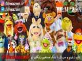 تریلر سریال Muppets Now 2020