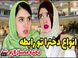 طنز | آناهیتا میرزایی | دخترا چند نوعن ؟!!