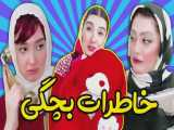 خاطرات بچگی با آناهیتا میرزایی _ کلیپ طنز خنده دار
