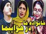 طنز مهرسا صالحی - سوتی ها خانواده در هواپیما - کلیپ خنده دار از مهرسا