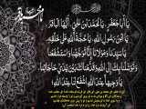 توسل به امام محمد باقر علیه السلام emam bagher