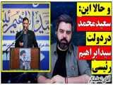 چند نکته مهم به بهانه حضور سعید محمد در دولت سید ابراهیم رئیسی ...