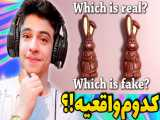 کدوم خرگوش شکلاتی واقعیه!؟ باورم نمیشه!! WHICH IS REAL