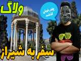 ولاگ سفر شیراز / رفتیم شیراز