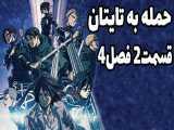 حمله به تایتان قسمت 2 فصل 4 دوبله فارسی
