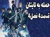 حمله به تایتان قسمت 4 فصل 4 دوبله فارسی