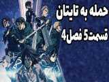 حمله به تایتان قسمت 5 فصل 4 دوبله فارسی
