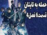 حمله به تایتان قسمت 6 فصل 4 دوبله فارسی