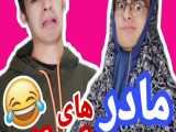 کلیپ جدید رامین ( مادر های ایرانی....!